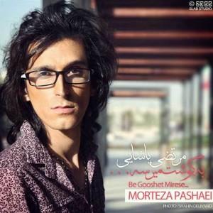 Morteza Pashaei Be Gooshet Mirese 300x300 - متن آهنگ به گوشت میرسه مرتضی پاشایی