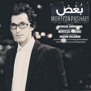 Morteza Pashaei Boghz 300x300 - متن آهنگ بغض مرتضی پاشایی