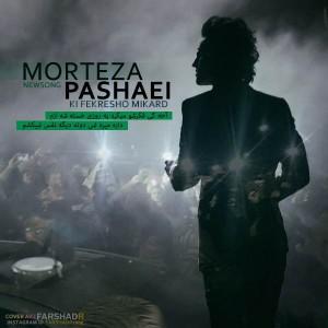 Morteza Pashaei Ki Fekresho Mikard 300x300 - متن آهنگ کی فکرشو میکرد مرتضی پاشایی