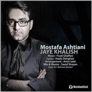 Mostafa Ashtiani Jaye Khalish 300x300 - متن آهنگ جدید جای خالیش مصطفی آشتیانی