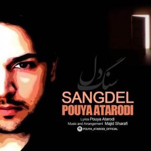 Pouya Atarodi Sangdel 300x300 - متن آهنگ جدید سنگ دل پویا عطاردی