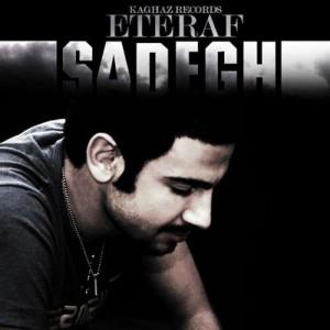 Sadegh Eteraf 300x300 - متن آهنگ اعتراف صادق