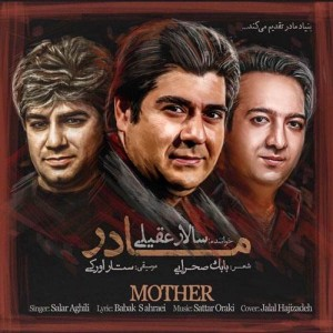 Salar Aghili Madar 300x300 - متن آهنگ جدید مادر سالار عقیلی