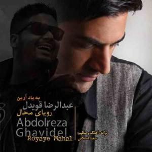 Abdolreza Ghavidel Royaye Mahal 300x300 - متن آهنگ جدید رویای محال عبدالرضا قویدل