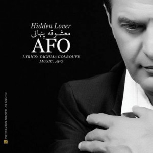 Afo Mashooghyeh Penhani 300x300 - متن آهنگ جدید معشوقه پنهانی آفو