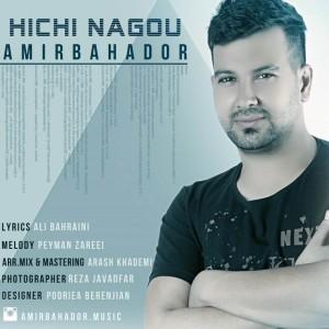 Amir bahador Hichi Nagou 300x300 - متن آهنگ جدید هیچی نگو امیر بهادر