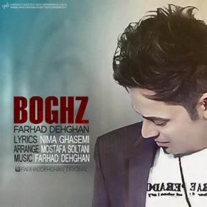 Farhad Dehghan Boghz 300x300 - متن آهنگ جدید بغض فرهاد دهقان