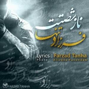 Farzad Tanha Naze Shastet 300x300 - متن آهنگ جدید ناز شصتت فرزاد تنها