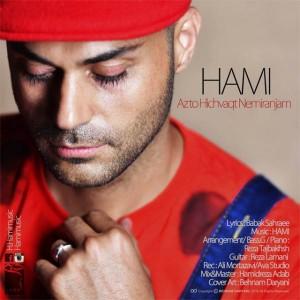 Hami Az To Hichvaght Nemiranjam 300x300 - متن آهنگ جدید از تو هیچ وقت نمی رنجم حامی