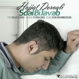 Hojjat Dorvali Soale Bi Javab 300x300 - متن آهنگ جدید سوال بی جواب حجت درولی