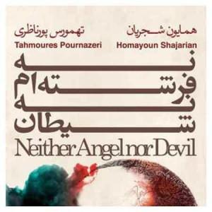 Homayoun Shajarian Chera Rafti