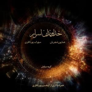 Homayoun Shajarian Khodavandan e Asrar 300x300 - متن آهنگ جدید رهایی نور ماه همایون شجریان