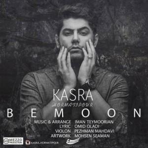 Kasra Hormatipour Bemoon 300x300 - متن آهنگ جدید بمون کسری حرمتی پور