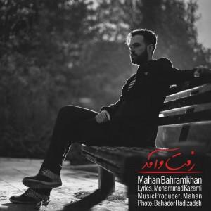 Mahan Bahramkhan Raft o Amad 300x300 - متن آهنگ جدید رفت و آمد ماهان بهرام خان