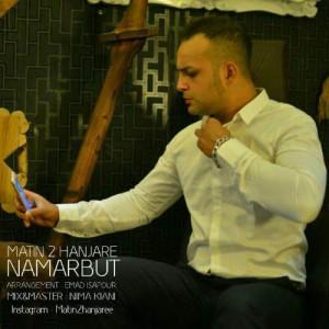 Matin 2 Hanjare Namarbut 300x300 - متن آهنگ جدید نامربوط متین معارفی