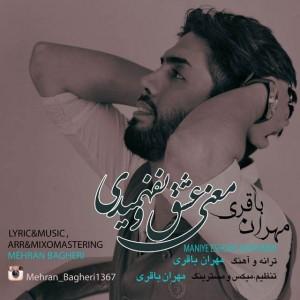 Mehran Bagheri Maniye Eshgho Nafahmidi 300x300 - متن آهنگ جدید معنی عشقو نفهمیدی مهران باقری