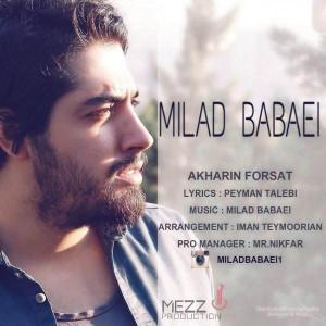 Milad Babaei Akharin Forsat 300x300 - متن آهنگ جدید آخرین فرصت میلاد بابایی