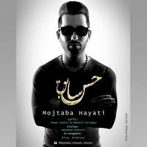 Mojtaba Hayati Hese Sabegh 300x300 - متن آهنگ جدید حس سابق مجتبی حیاتی