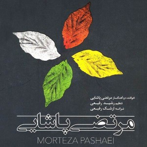 Morteza Pashaei Gole Bita 300x300 - متن آهنگ جدید پرنده ۲ مرتضی پاشایی