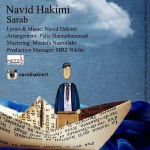 Navid Hakimi Sarab 300x300 - متن آهنگ جدید سراب نوید حکیمی