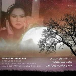 Niloofar Aminifar Etefaghe Akhar 300x300 - متن آهنگ جدید اتفاق آخر نیلوفر امینی فر