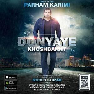 Parham Karimi Donyaye Khoshbakht 300x300 - متن آهنگ جدید دنیای خوشبخت پرهام کریمی