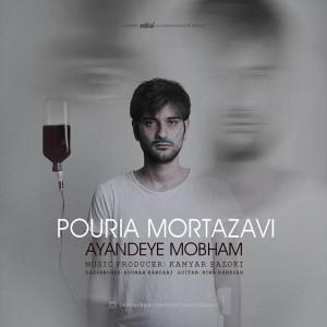 Pouria Mortazavi Ayandeye Mobham 300x300 - متن آهنگ جدید آینده مبهم پوریا مرتضوی
