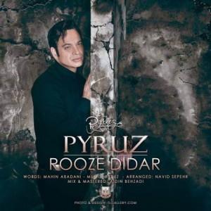 Pyruz Rooze Didar 300x300 - متن آهنگ جدید روز دیدار پیروز