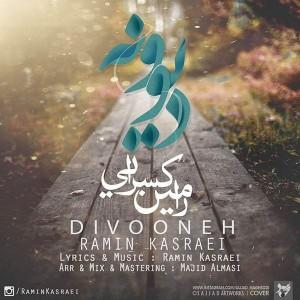 Ramin Kasraei Divoone 300x300 - متن آهنگ جدید دیوونه رامین کسرایی