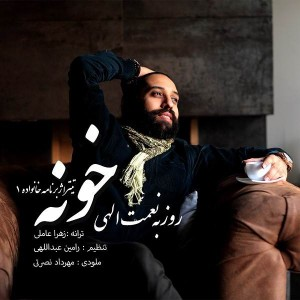 Roozbeh Nematollahi Khooneh 300x300 - متن آهنگ جدید خونه روزبه نعمت الهی