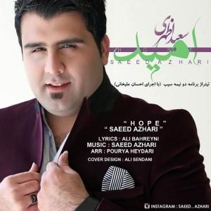 Saeed Azhari Omid 300x300 - متن آهنگ جدید امید سعید اظهری