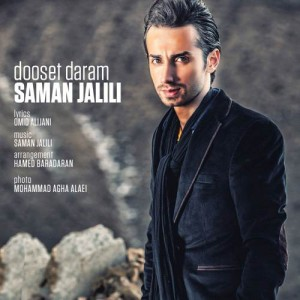 Saman Jalili Dooset Daram 300x300 - متن آهنگ دوست دارم سامان جلیلی