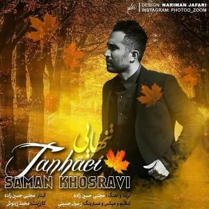 Saman Khosravi Tanhaei 300x300 - متن آهنگ جدید تنهایی سامان خسروی