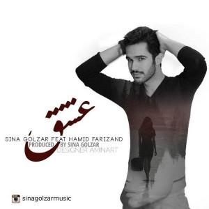 Sina Golzar Eshgh Ft Hamid Farizand 300x300 - متن آهنگ جدید عشق سینا گلزار و حمید فریزند