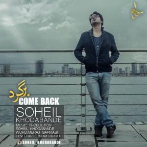 Soheil Khodabandeh Bargard 300x300 - متن آهنگ جدید برگرد سهیل خدابنده