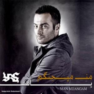 Yas Man Mijangam 300x300 - متن آهنگ من میجنگم یاس