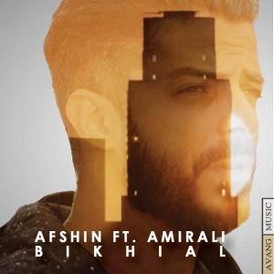 Afshin Bikhial Ft Amirali 300x300 - متن آهنگ جدید بیخیال افشین و امیرعلی