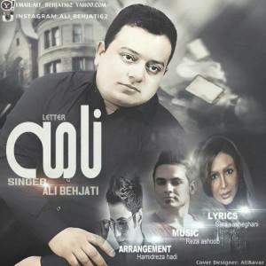 Ali Behjati Nameh 300x300 - متن آهنگ جدید نامه علی بهجتی