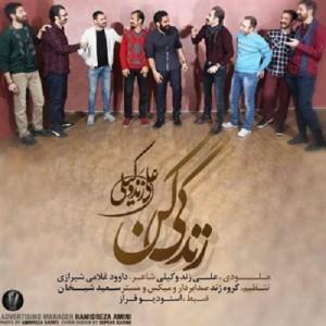 Ali Zand Vakili Zendegi Kon 300x300 - متن آهنگ جدید زندگی کن علی زند وکیلی