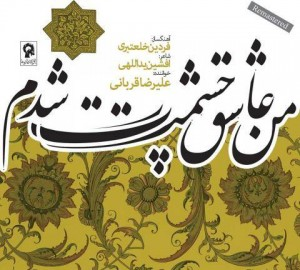 Alireza Ghorbani Man Asheghe Chashmat Shodam 300x270 - متن آهنگ جدید من عاشق چشمت شدم علیرضا قربانی
