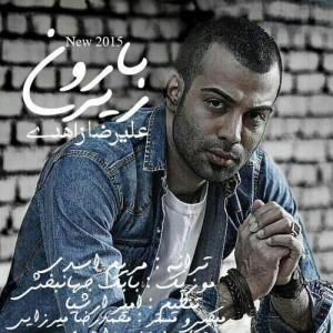 Alireza Zahedi Zire Baroon 300x300 - متن آهنگ جدید زیر بارون علیرضا زاهدی