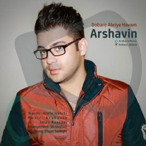 Arshavin.Ali Zarei Dobare Abriye Havam 300x300 - متن آهنگ جدید دوباره ابریه هوام آرشاوین (علی زارعی)