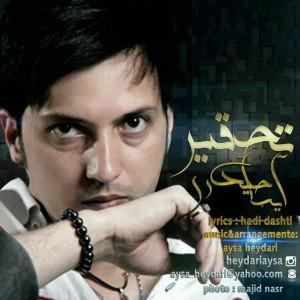 Aysa Heydari Tahghir 300x300 - متن آهنگ جدید تحقیر آیسا حیدری
