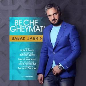 Babak Zarrin Be Che Gheymati 300x300 - متن آهنگ جدید به چه قیمتی بابک زرین