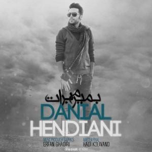 Danial Hendiani Bemiram Barat 300x300 - متن آهنگ جدید بمیرم برات دانیال هندیانی