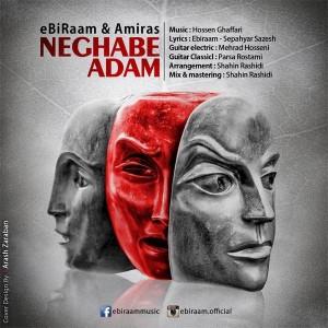 Ebiraam Neghabe Adam Ft Amiras 300x300 - متن آهنگ جدید نقاب آدم ابیرام و امیراس