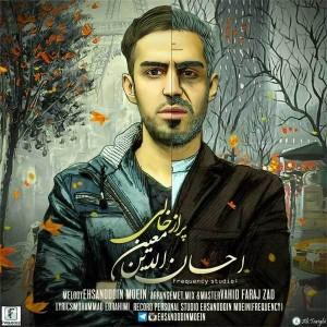 Ehsanoddin Moein Por Az Khali 300x300 - متن آهنگ جدید پر از خالی احسان الدین معین