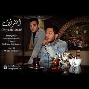 Ghiyamat Band Eteraf 300x300 - متن آهنگ جدید اعتراف قیامت باند