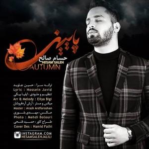 Hesam Saleh Paeiz 300x300 - متن آهنگ جدید پاییز حسام صالح
