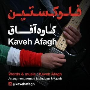 Kaveh Afagh Fluoxetine 300x300 - متن آهنگ جدید فلوکستین کاوه آفاق